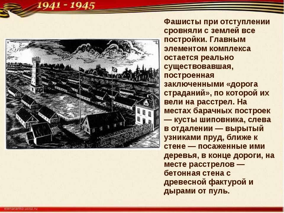 Фашисты при отступлении сровняли с землей все постройки. Главным элементом ко...