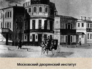 Московский дворянский институт