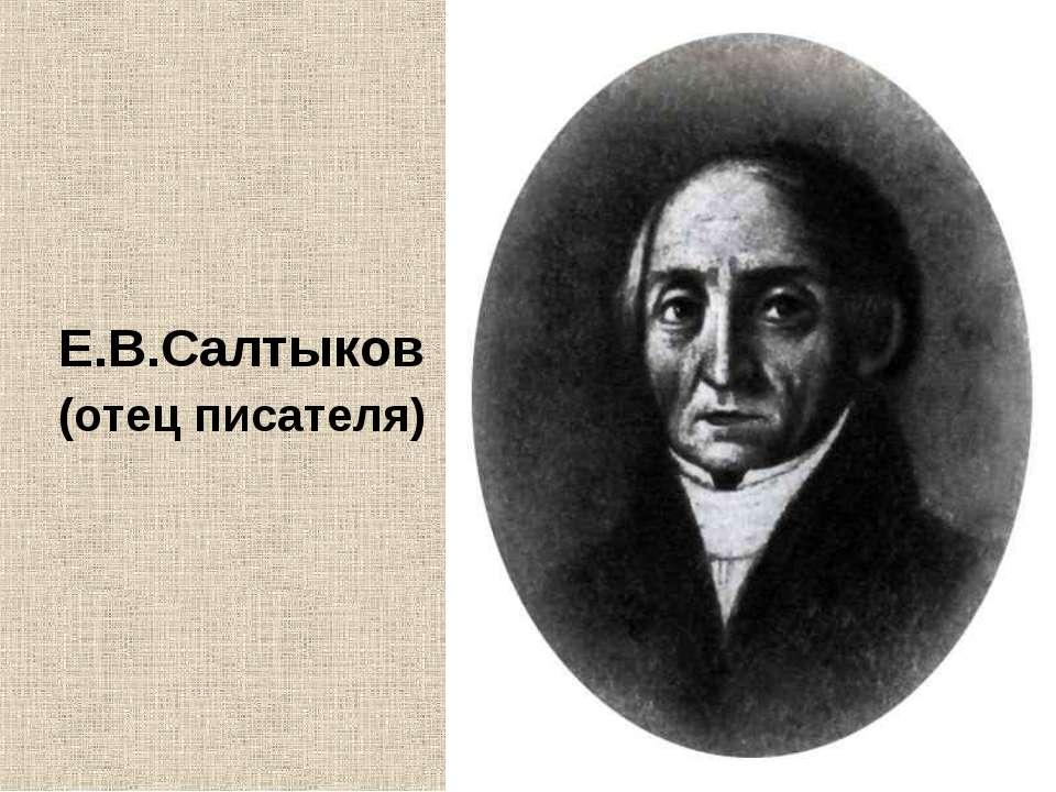Е.В.Салтыков (отец писателя)