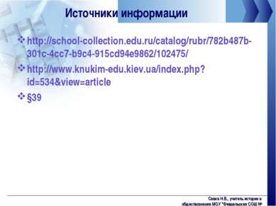 Источники информации http://school-collection.edu.ru/catalog/rubr/782b487b-30...