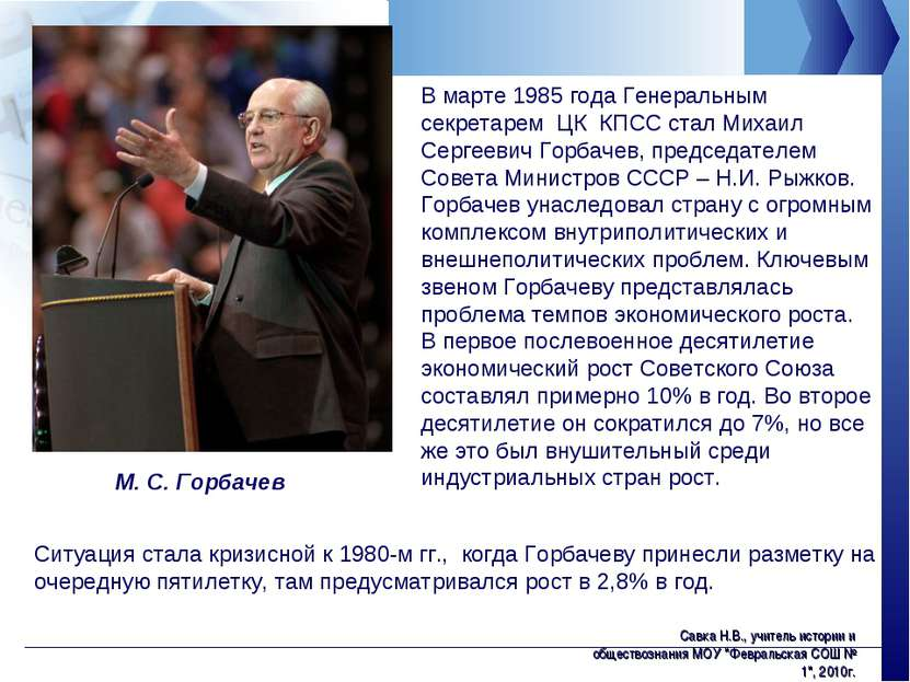 В марте 1985 года Генеральным секретарем ЦК КПСС стал Михаил Сергеевич Горбач...