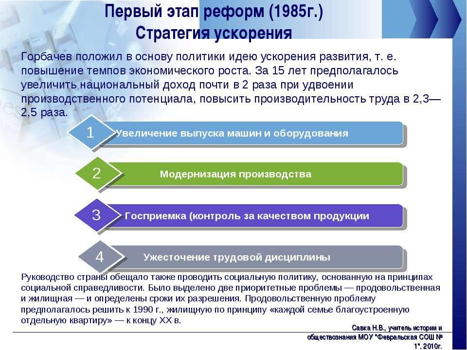 Первый этап реформ (1985г.) Стратегия ускорения Горбачев положил в основу пол...