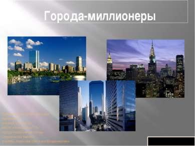 Города-миллионеры Презентация к уроку географии Выполнила: ученица 10 класса ...
