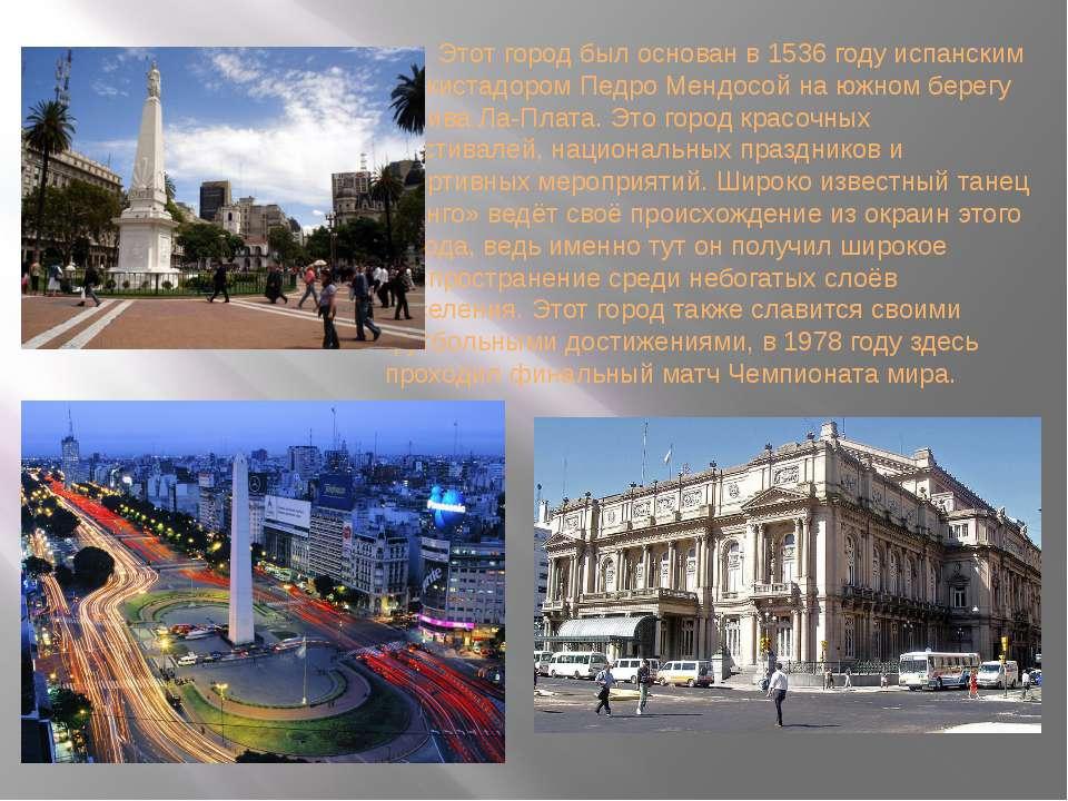 Этот город был основан в 1536 году испанским конкистадором Педро Мендосой на ...