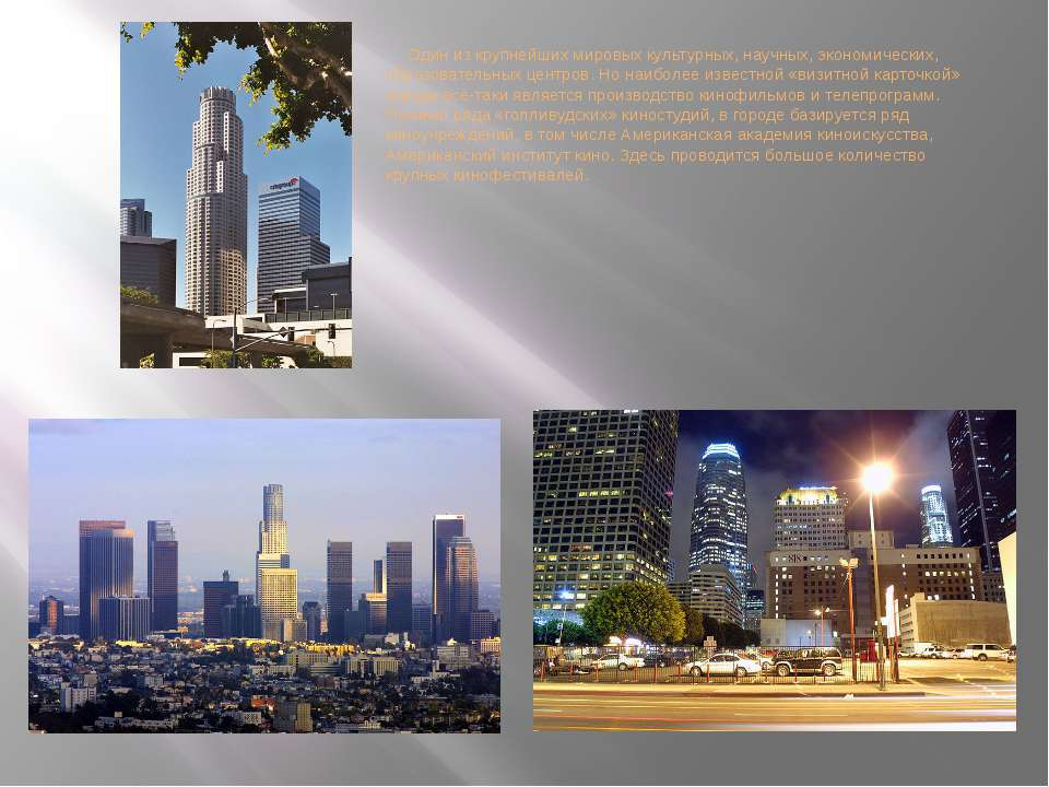 Один из крупнейших мировых культурных, научных, экономических, образовательны...