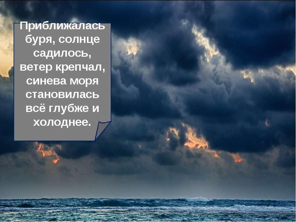 Приближалась буря, солнце садилось, ветер крепчал, синева моря становилась вс...