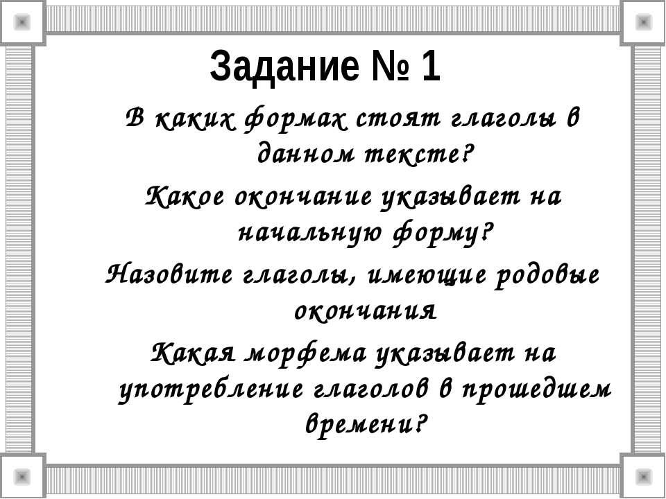 Задание № 1 В каких формах стоят глаголы в данном тексте? Какое окончание ука...