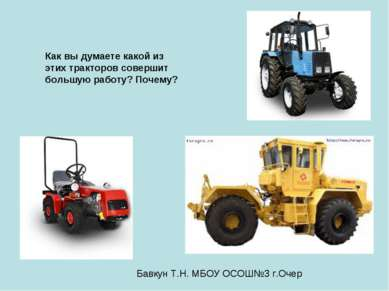 Как вы думаете какой из этих тракторов совершит большую работу? Почему? Бавку...