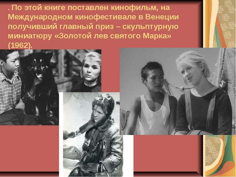 . По этой книге поставлен кинофильм, на Международном кинофестивале в Венеции...