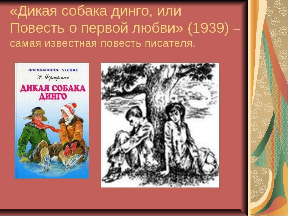 «Дикая собака динго, или Повесть о первой любви» (1939) – самая известная пов...