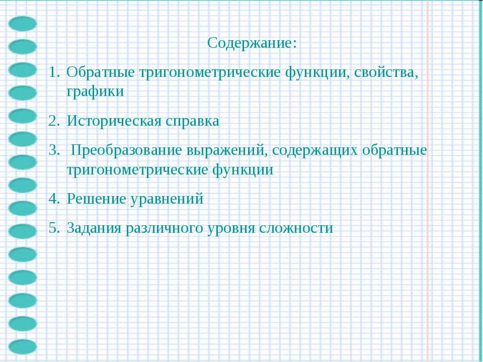Содержание: Обратные тригонометрические функции, свойства, графики Историческ...