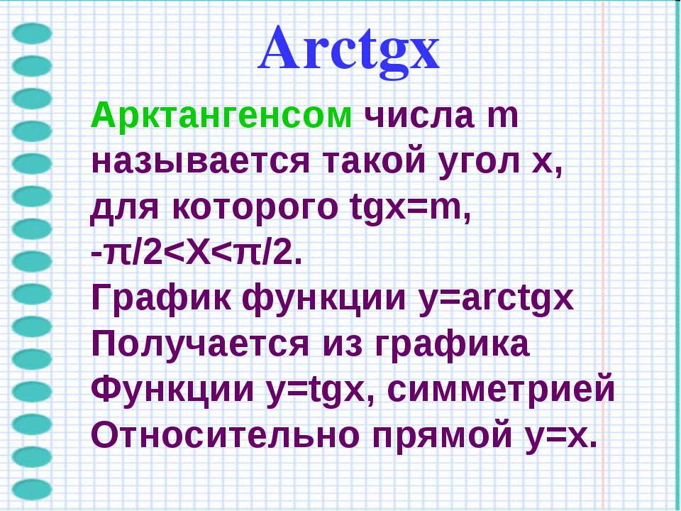 Arctgх Арктангенсом числа m называется такой угол x, для которого tgx=m, -π/2