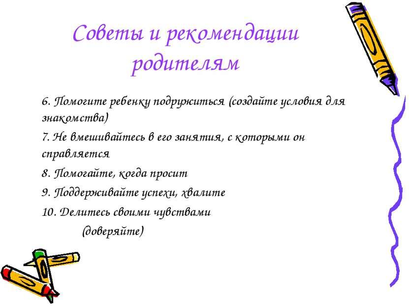 Советы и рекомендации родителям 6. Помогите ребенку подружиться (создайте усл...