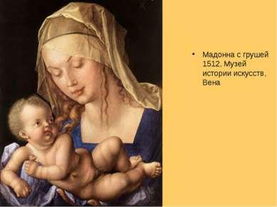 Мадонна с грушей 1512, Музей истории искусств, Вена
