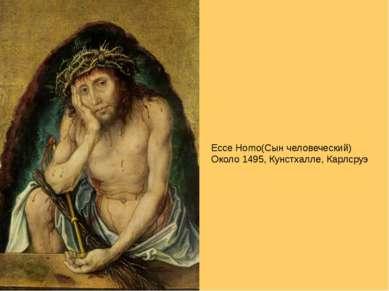 Ecce Homo(Сын человеческий) Около 1495, Кунстхалле, Карлсруэ ...
