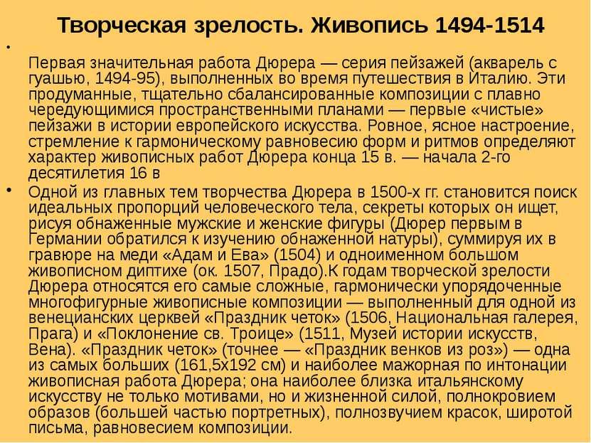 Творческая зрелость. Живопись 1494-1514 Первая значительная работа Дюрера — с...