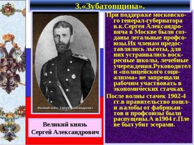 При поддержке московско-го генерал-губернатора в.к.Сергея Александро-вича в М...