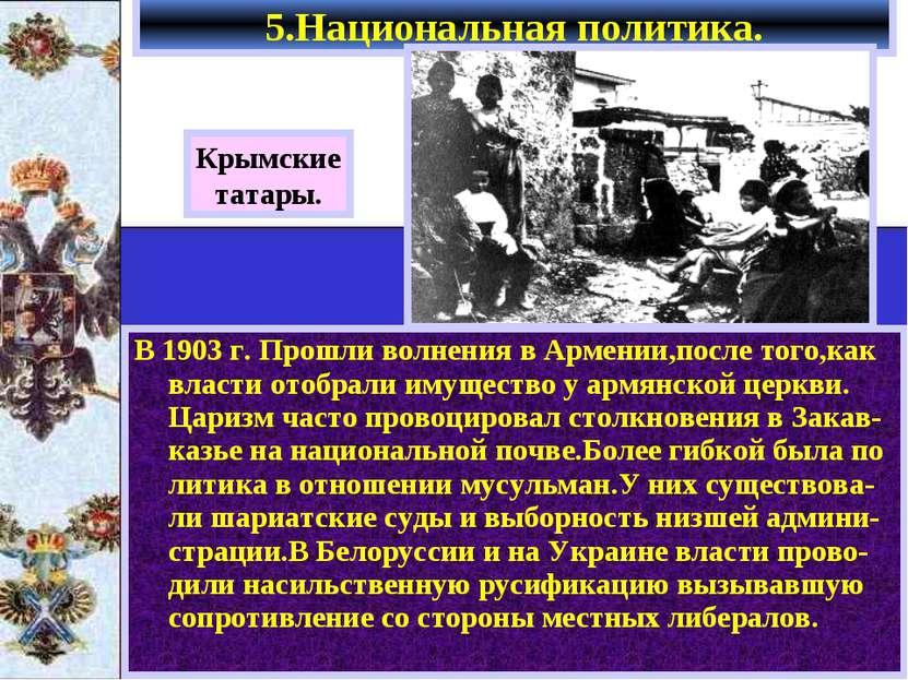 В 1903 г. Прошли волнения в Армении,после того,как власти отобрали имущество ...