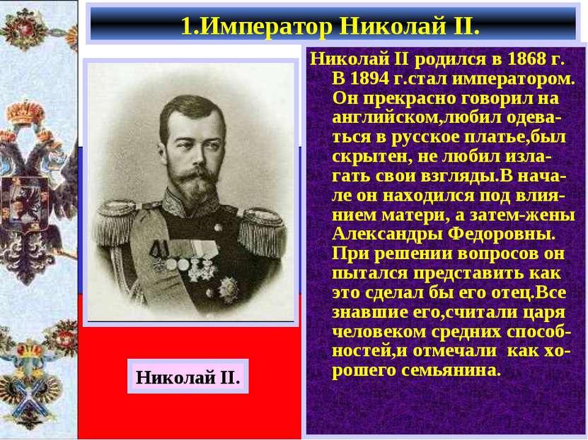 Николай II родился в 1868 г. В 1894 г.стал императором. Он прекрасно говорил ...