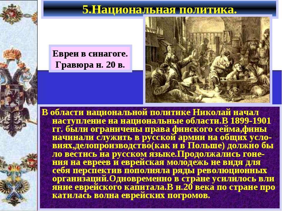 В области национальной политике Николай начал наступление на национальные обл...