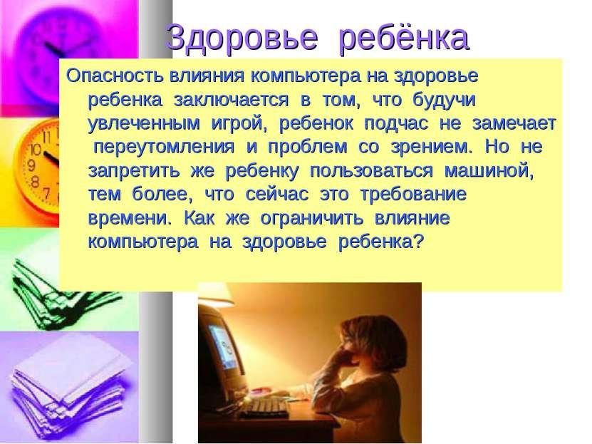 Здоровье ребёнка Опасность влияния компьютера на здоровье ребенка заключается...