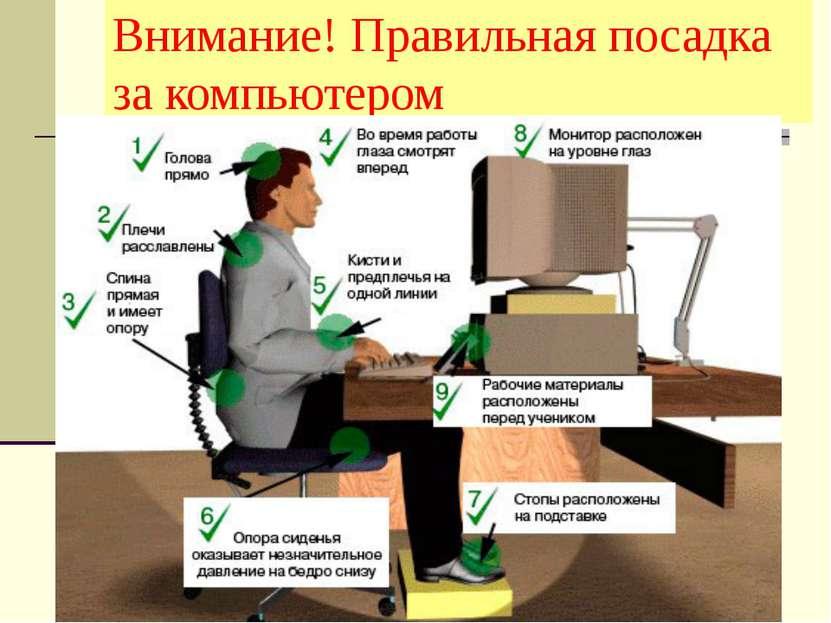 Внимание! Правильная посадка за компьютером