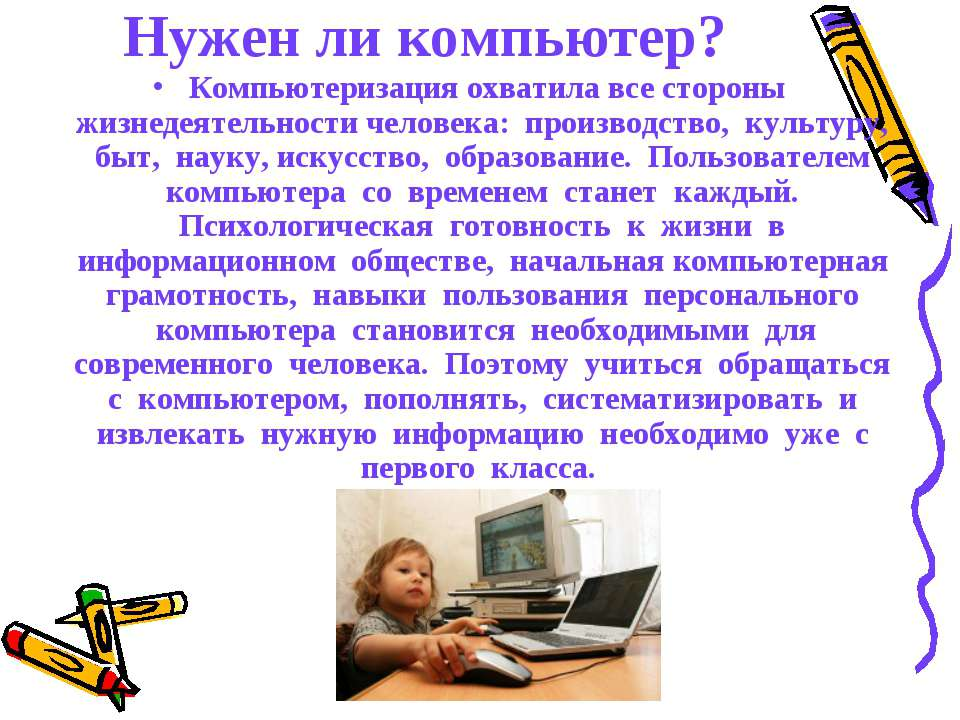 Нужен ли компьютер? Компьютеризация охватила все стороны жизнедеятельности че...