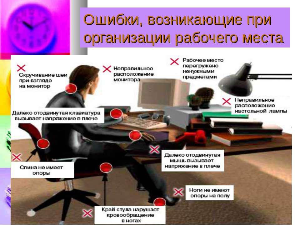 Ошибки, возникающие при организации рабочего места