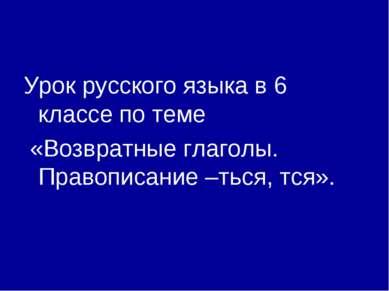 Урок русского языка в 6 классе по теме «Возвратные глаголы. Правописание –тьс...