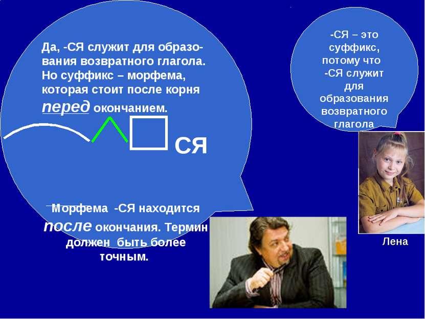 -СЯ – это суффикс, потому что -СЯ служит для образования возвратного глагола ...