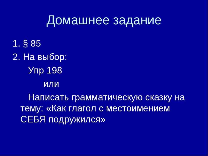 Домашнее задание 1. § 85 2. На выбор: Упр 198 или Написать грамматическую ска...