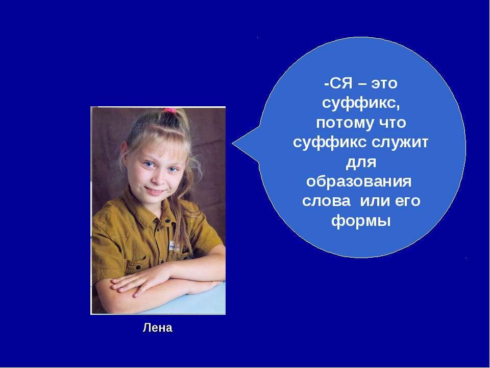 -СЯ – это суффикс, потому что суффикс служит для образования слова или его фо...