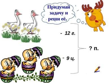 - 12 г. 9 ц. ? п. Придумай задачу и реши её.