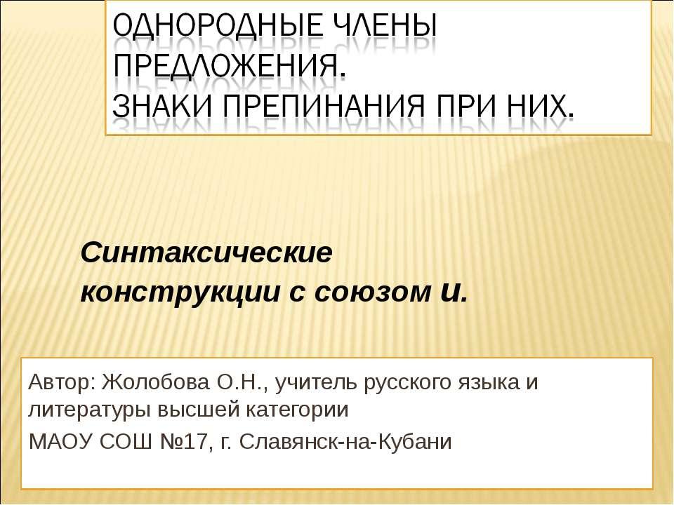 Автор: Жолобова О.Н., учитель русского языка и литературы высшей категории МА...
