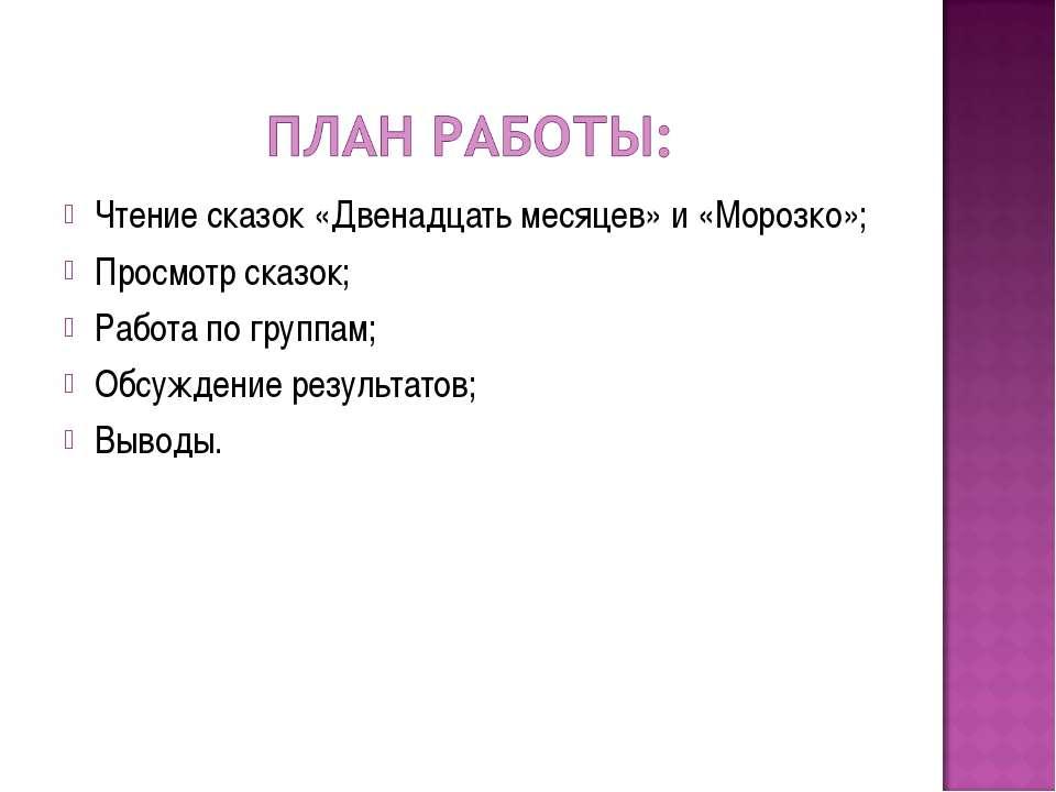 Чтение сказок «Двенадцать месяцев» и «Морозко»; Просмотр сказок; Работа по гр...