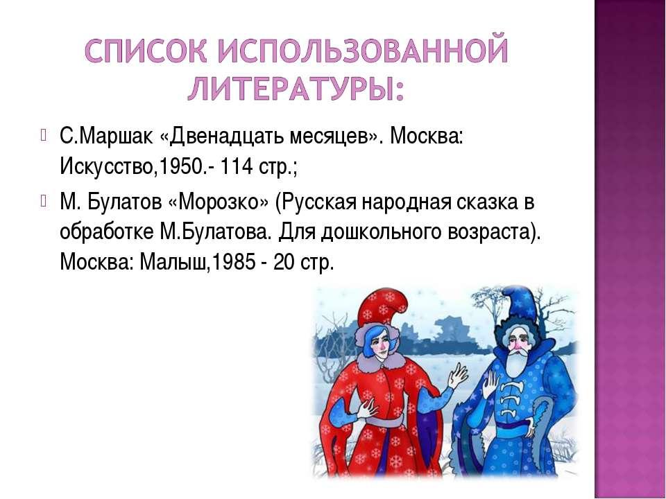 С.Маршак «Двенадцать месяцев». Москва: Искусство,1950.- 114 стр.; М. Булатов ...