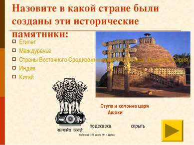 Кобелева О.Л. школа №1 г. Дубна Назовите в какой стране были созданы эти исто...