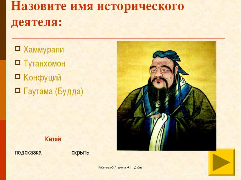 Кобелева О.Л. школа №1 г. Дубна Назовите имя исторического деятеля: Хаммурапи...