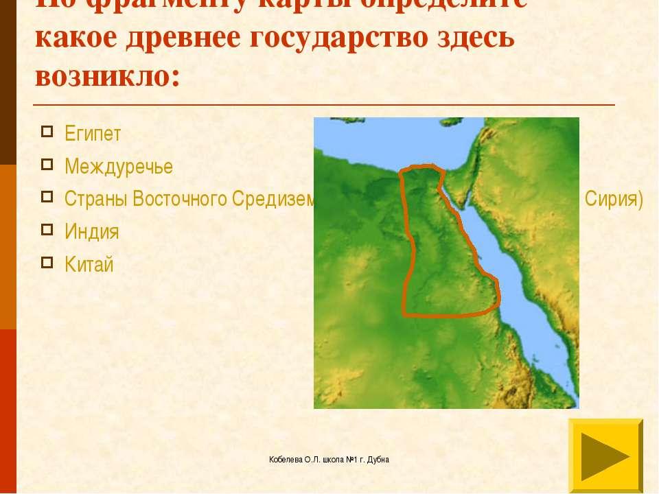 Кобелева О.Л. школа №1 г. Дубна По фрагменту карты определите какое древнее г...