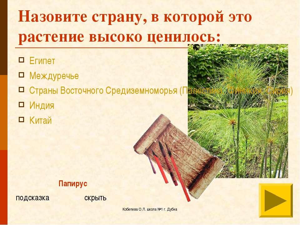 Кобелева О.Л. школа №1 г. Дубна Назовите страну, в которой это растение высок...