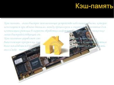 Кэш-память - очень быстрое запоминающее устройство небольшого объема, которое...