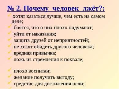№ 2. Почему человек лжёт?: хотят казаться лучше, чем есть на самом деле; боят...