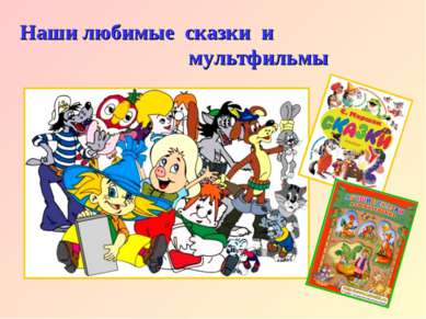 Наши любимые сказки и мультфильмы