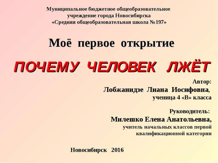 Муниципальное бюджетное общеобразовательное учреждение города Новосибирска «С...