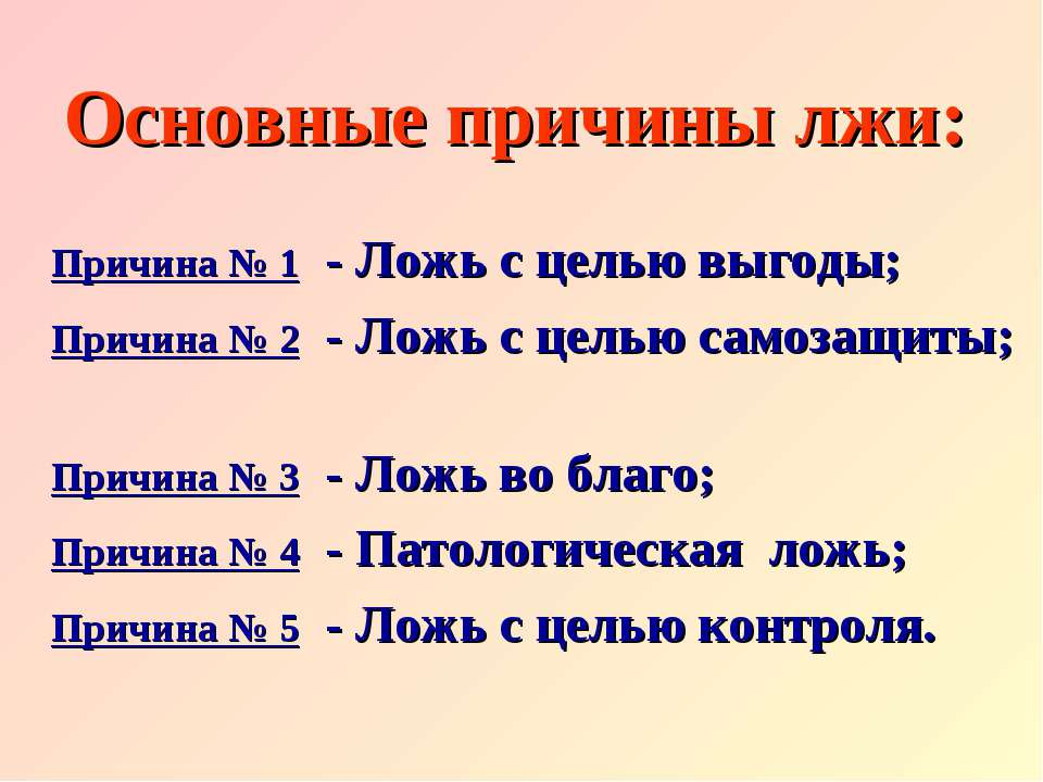 Основные причины лжи: Причина № 1 - Ложь с целью выгоды; Причина № 2 - Ложь с...