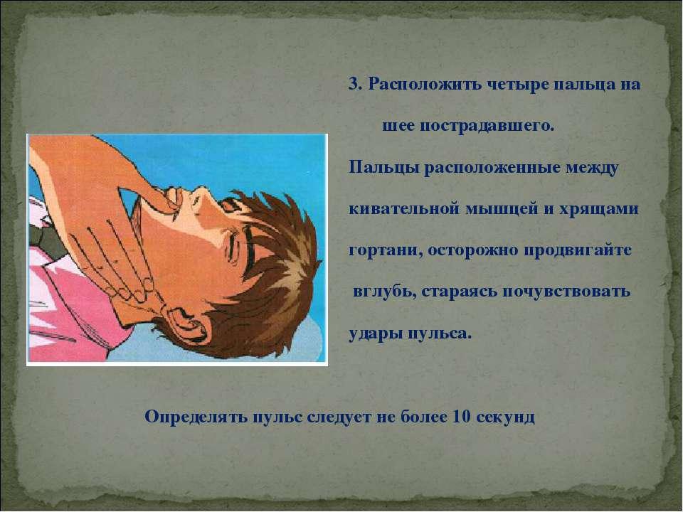 3. Расположить четыре пальца на шее пострадавшего. Пальцы расположенные между...
