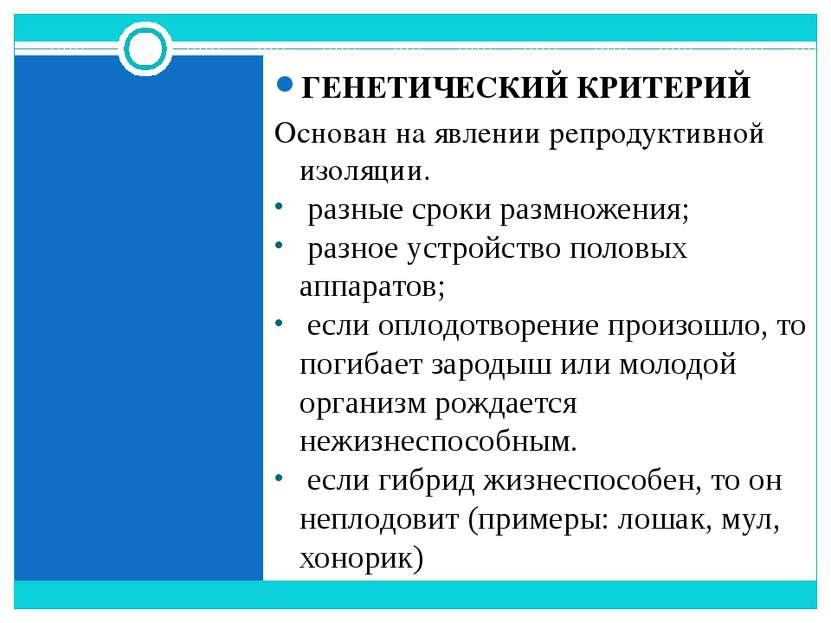 ГЕНЕТИЧЕСКИЙ КРИТЕРИЙ Основан на явлении репродуктивной изоляции. разные срок...