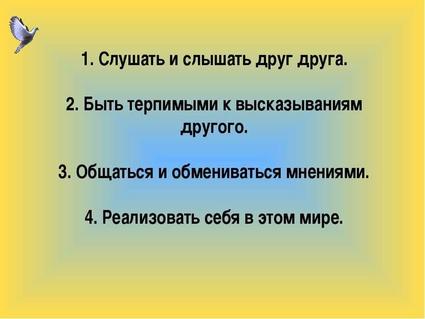 1. Слушать и слышать друг друга. 2. Быть терпимыми к высказываниям другого. 3...