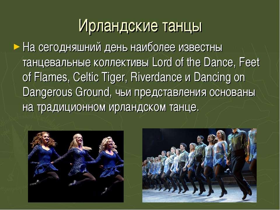 Ирландские танцы На сегодняшний день наиболее известны танцевальные коллектив...