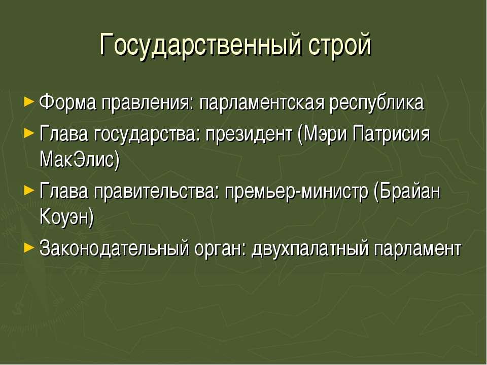 Государственный строй Форма правления: парламентская республика Глава государ...